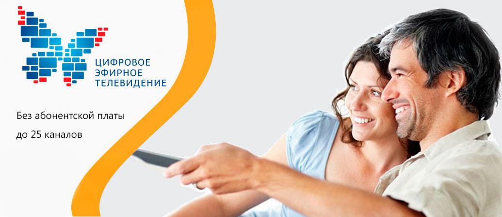 Цифровое телевидение Иваново